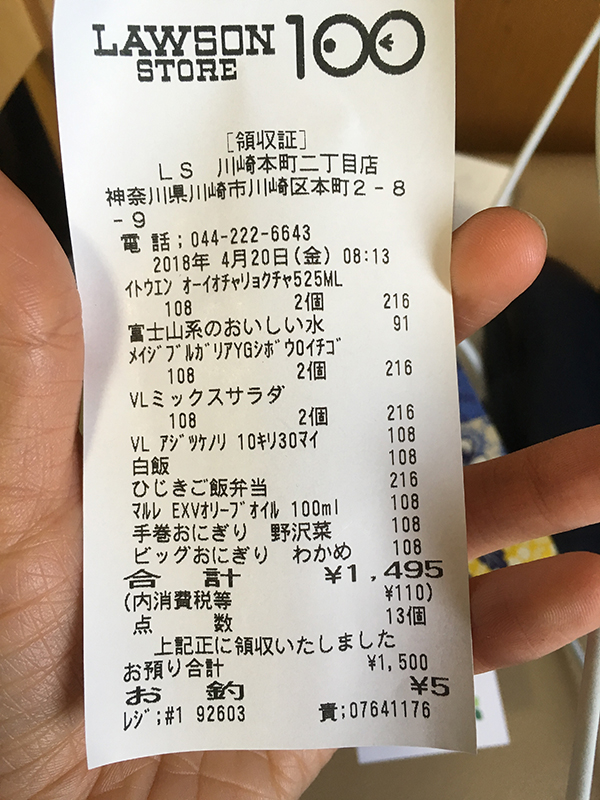 image of my receipt from Lawson's