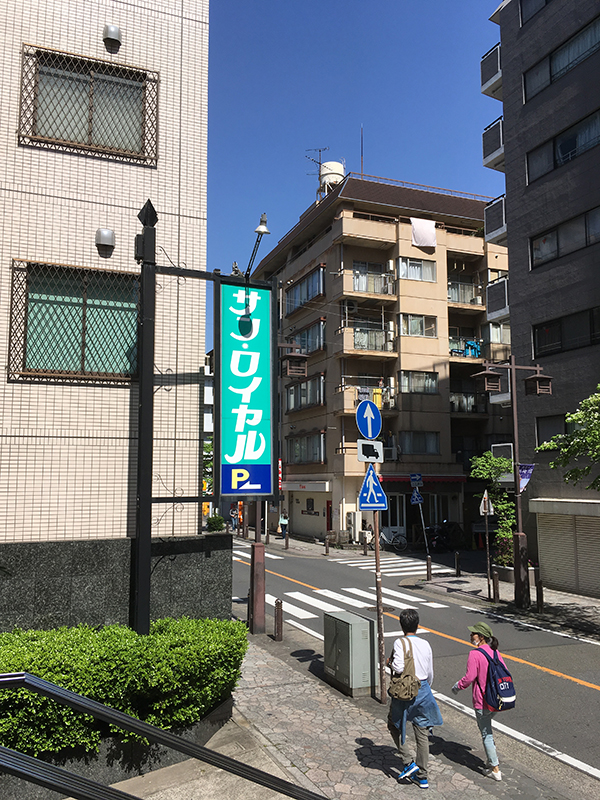 image of the Hotel Sun Royal Kawasaki sign